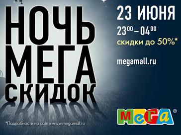 В ночь в 23 на 24 июня в МЕГЕ можно будет купить одежду и аксессуары со скидкой до 50 процентов