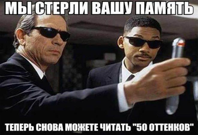 """Фильм """"Пятьдесят оттенков серого"""" прикол фото"""