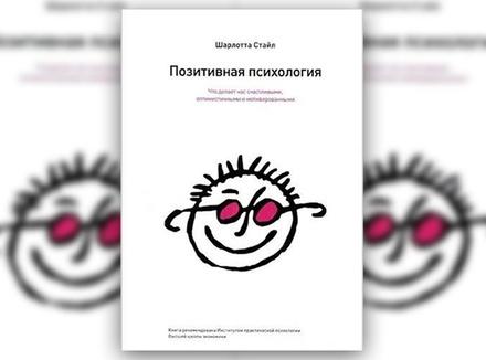 Ш. Стайл «Позитивная психология»