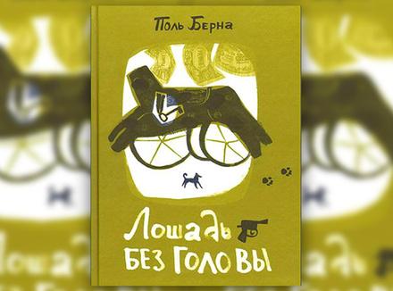Поль Берн «Лошадь без головы»