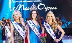 Миллион за красоту! Победа сибирячки в конкурсе «Мисс Офис»