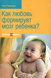 «Как любовь формирует мозг ребенка?»