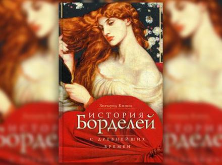 З. Кинси «История борделей с древнейших времен»