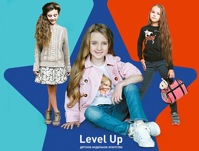 детское модельное агентство Level Up