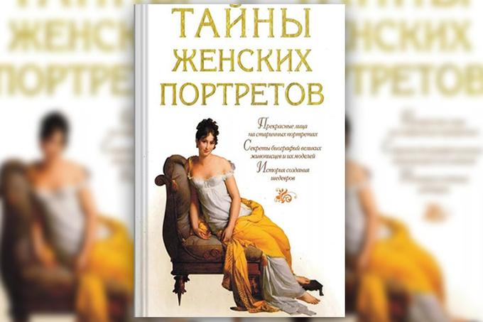 Е. Обоймина «Тайны женских Портретов»