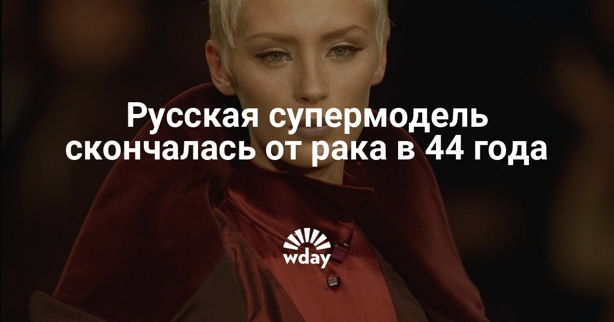 Русская супермодель скончалась от рака в 44 года