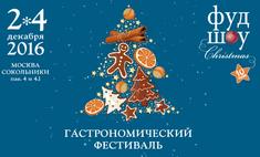 В Москве пройдет гастрономический фестиваль «ФУД ШОУ»