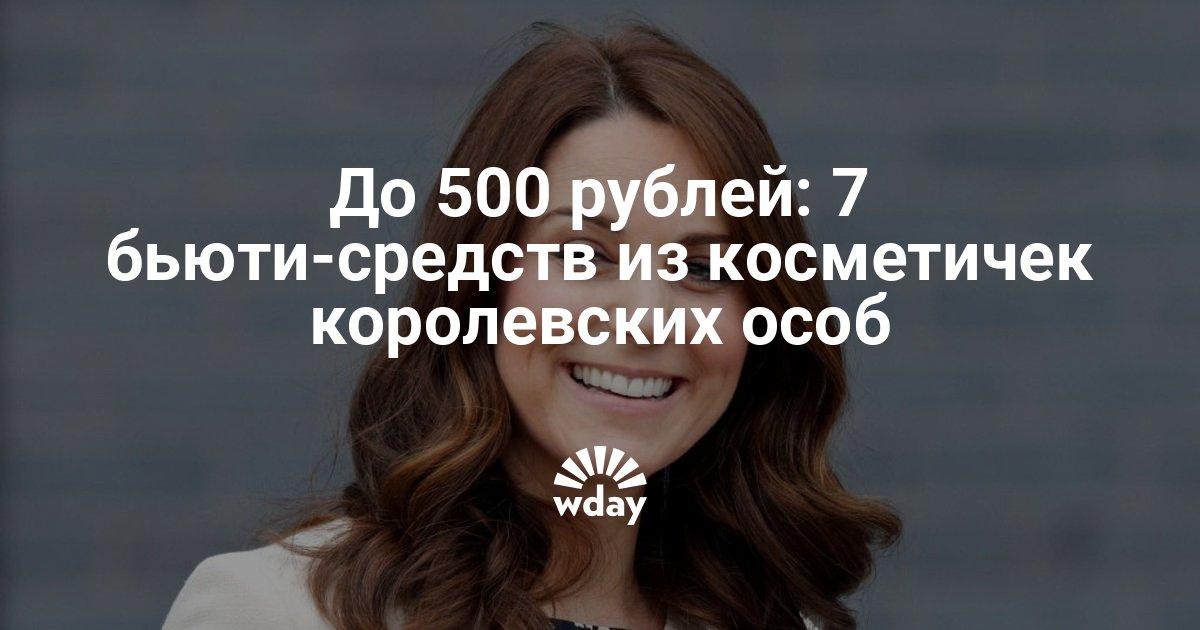 До 500 рублей: 7 бьюти-средств из косметичек королевских особ