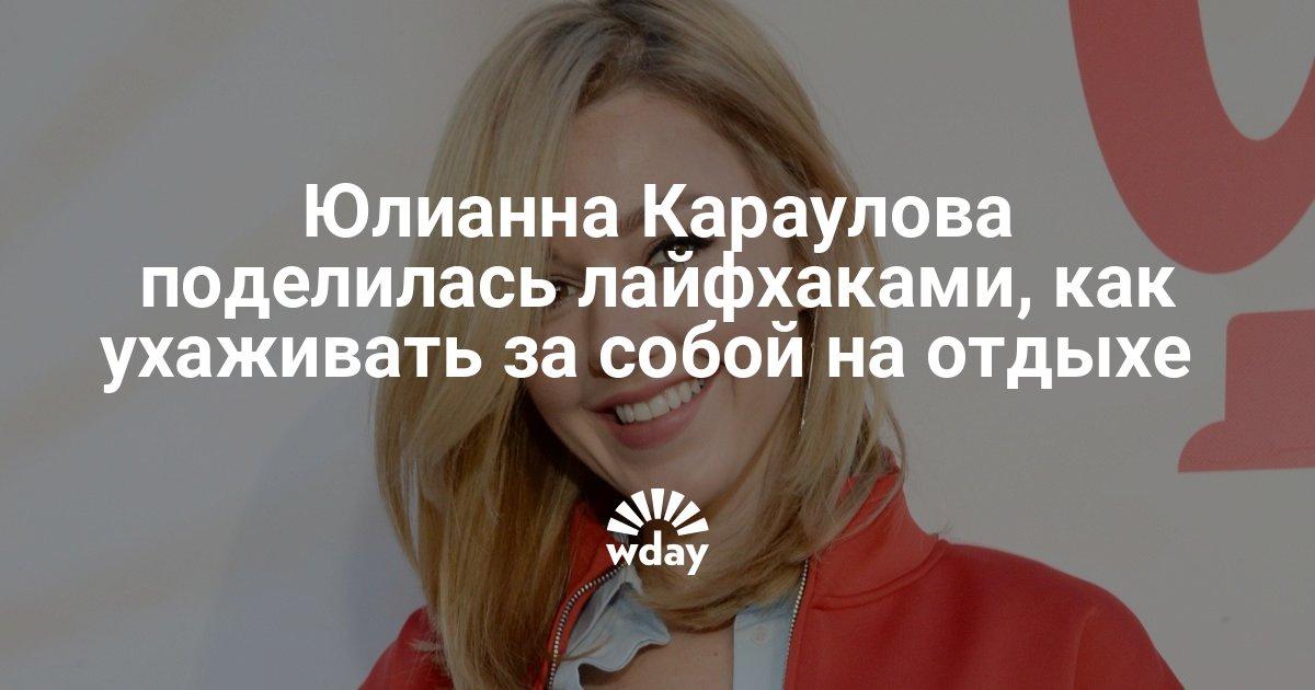 Юлианна Караулова поделилась лайфхаками, как ухаживать за собой на отдыхе