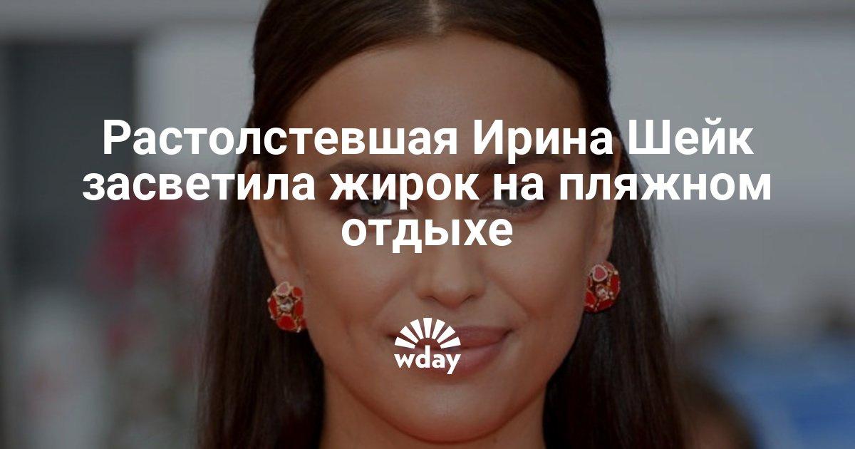 Растолстевшая Ирина Шейк засветила жирок на пляжном отдыхе