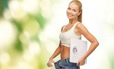 Худеем вместе! 10 советов тем, кто хочет сбросить лишний вес
