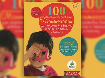 М.-Э. Пляс «100 упражнений по системе Монтессори для подготовки ребенка к чтению и письму»