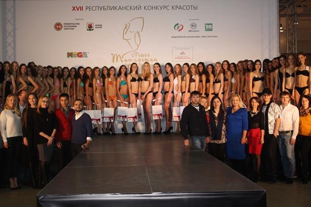 Мисс Татарстан 2015