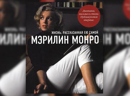 Мэрилин Монро «Жизнь, рассказанная ею самой»