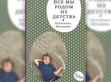 «Все мы родом из детства» Е. Мурашова