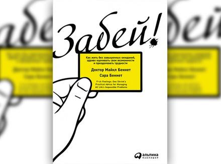 «Забей!» Майкл Беннет и Сара Беннет
