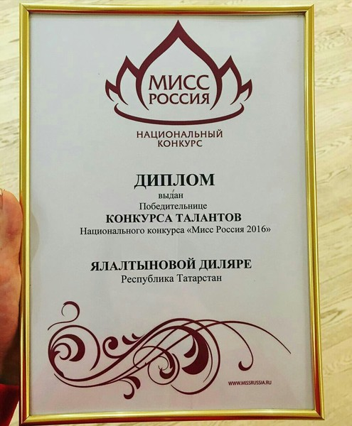 Мисс Россия: участница из Казани Диляра Ялалтынова