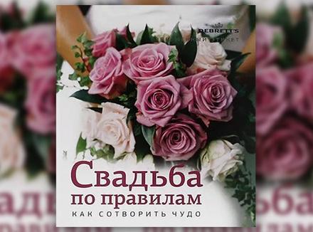 Р. Мэддоуз «Свадьба по правилам. Как сотворить чудо»