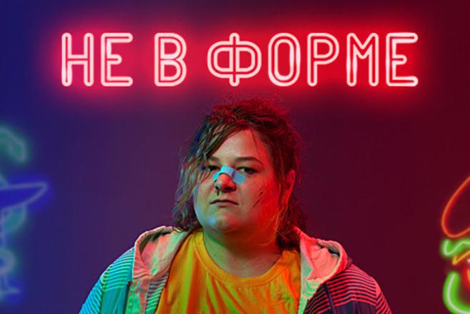 Дарья Шевелько в комедии Не в форме