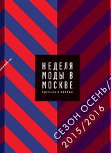 Неделя моды в Москве пройдет с 25 марта