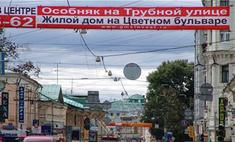 Исторический центр Москвы лишат рекламы
