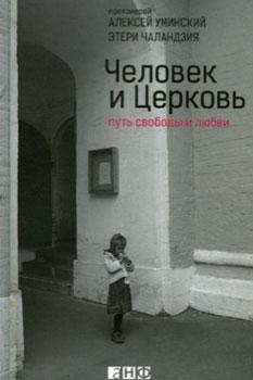 Протоиерей А. Уминский, Э. Чаландзия «Человек и Церковь. Путь свободы и любви»