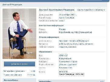 Страница Дмитрия Медведева «ВКонтакте»