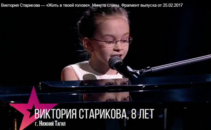 "Виктория Старикова, участница шоу ""Минута славы"", фото"