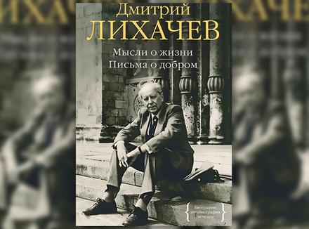 Д. Лихачев «Мысли о жизни. Письма о добром»