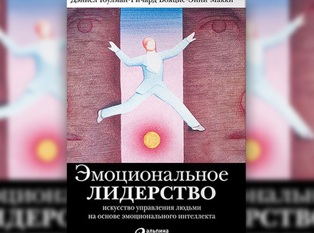 Дэниел Гоулман «Эмоциональное лидерство: искусство управления людьми на основе эмоционального интеллекта»