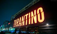 «Тарантино» объявляет модную осень