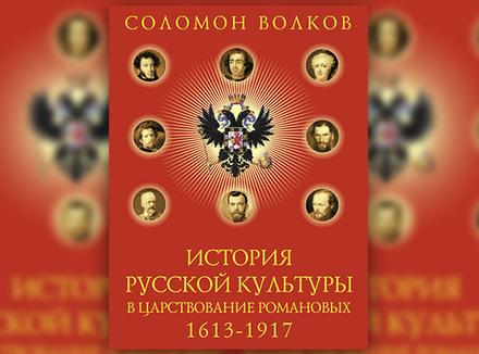 С. Волков «История русской культуры в царствование Романовых: 1613–1917»