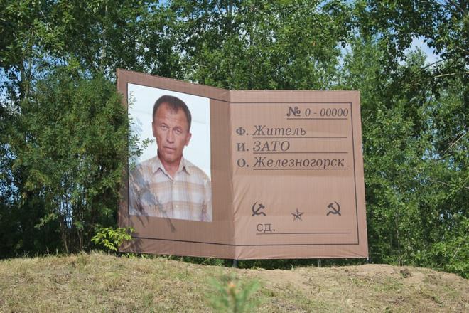 Памятник пропуску в Железногорске