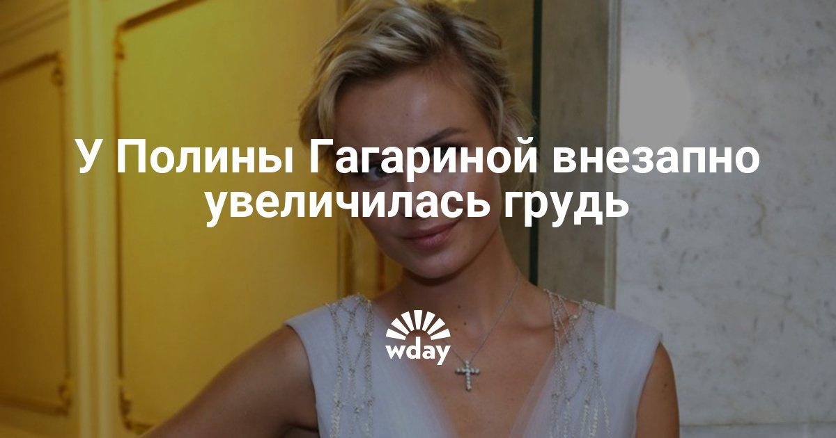 У Полины Гагариной внезапно увеличилась грудь