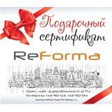 Сертификат от фитнес-центра «РЕФОРМА»
