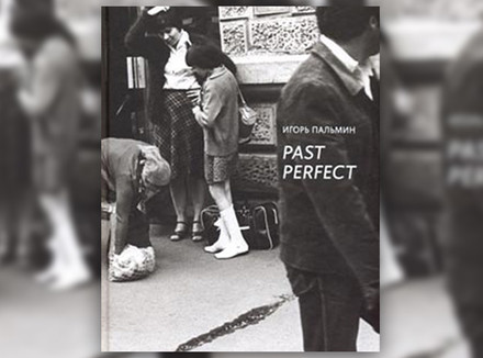 «Past Perfect» И. Пальмин