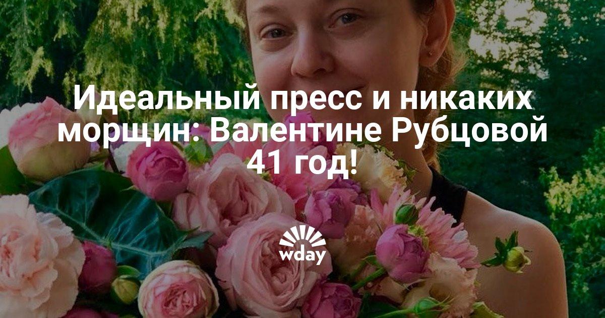 Идеальный пресс и никаких морщин: Валентине Рубцовой 41 год!