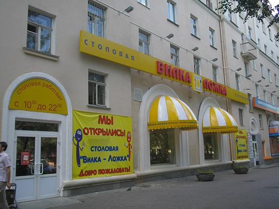 Ресторан «Вилка-Ложка»