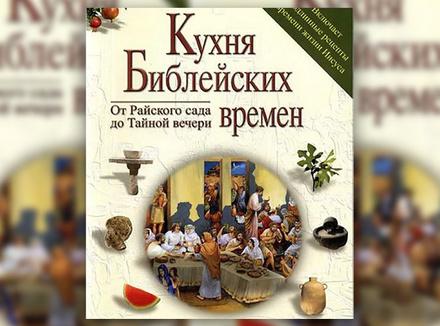 М. Вамош «Кухня Библейских времен. От Райского сада до Тайной вечери»