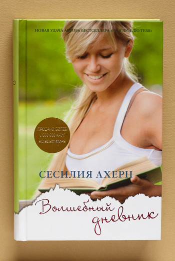 Сесилия Ахерн сочинила очередной любовный бестселлер.