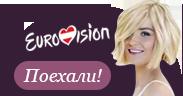 Евровидение-2015: болеем за Полину Гагарину!