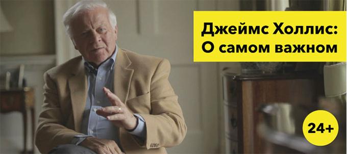 Видеоконференция Джеймса Холлиса