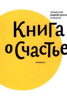 А. Лоргус «Книга о счастье»