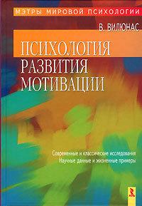 «Психология развития мотивации»