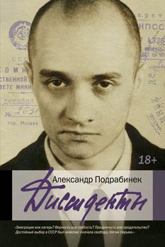 А. Подрабинек «Диссиденты»