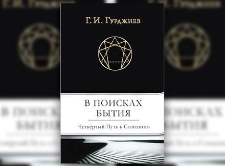 Г. Гурджиев «В поисках бытия. Четвертый Путь к Сознанию»