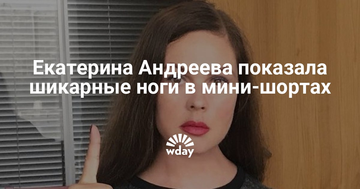Екатерина Андреева показала шикарные ноги в мини-шортах