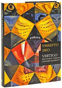 «Vertigo: круговорот образов, понятий, предметов»