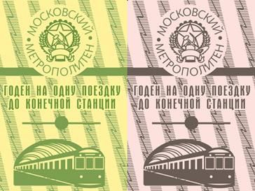 Московский метрополитен выпустил ретро-билеты к юбилею