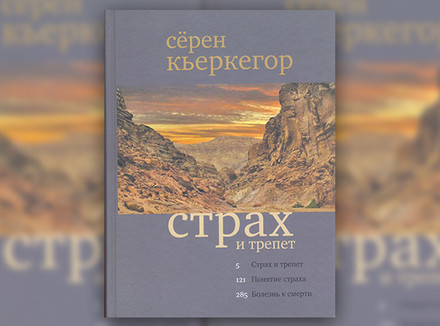 С. Кьеркегор «Страх и трепет»